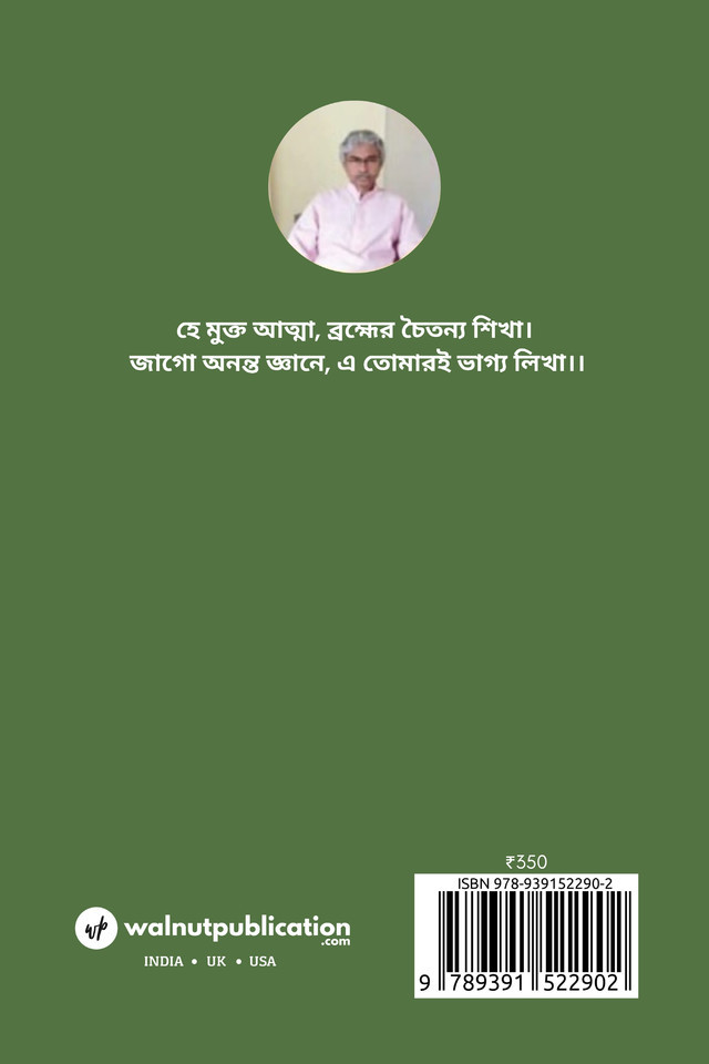 Kobitanjoli (Dwitio Khondo) - Back Cover
