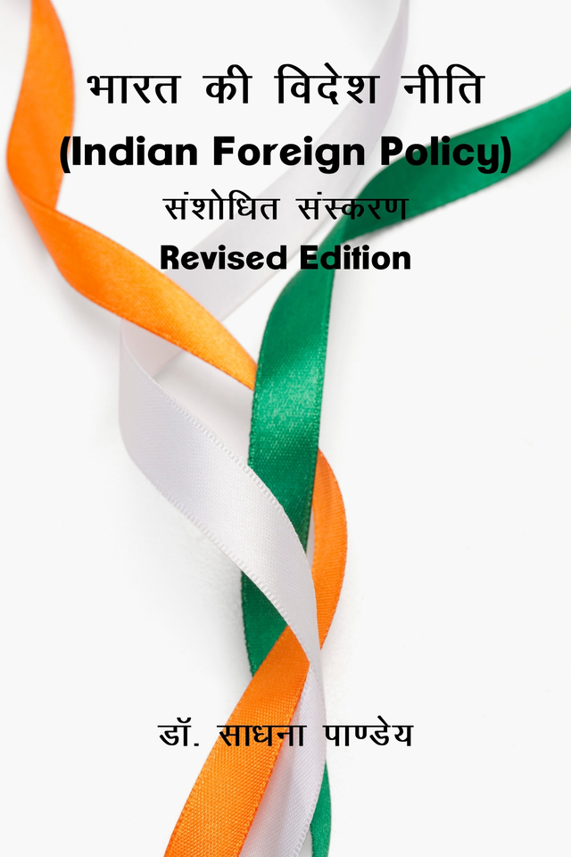 Indian Foreign Policy - Revised Edition - Front Cover