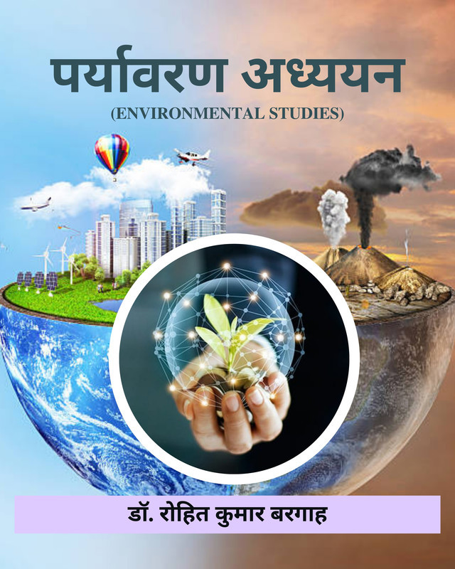 Environmental Studies - Front Cover