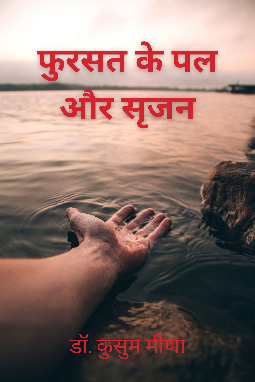 Phursat Ke Pal Aur Srijan - Front Cover