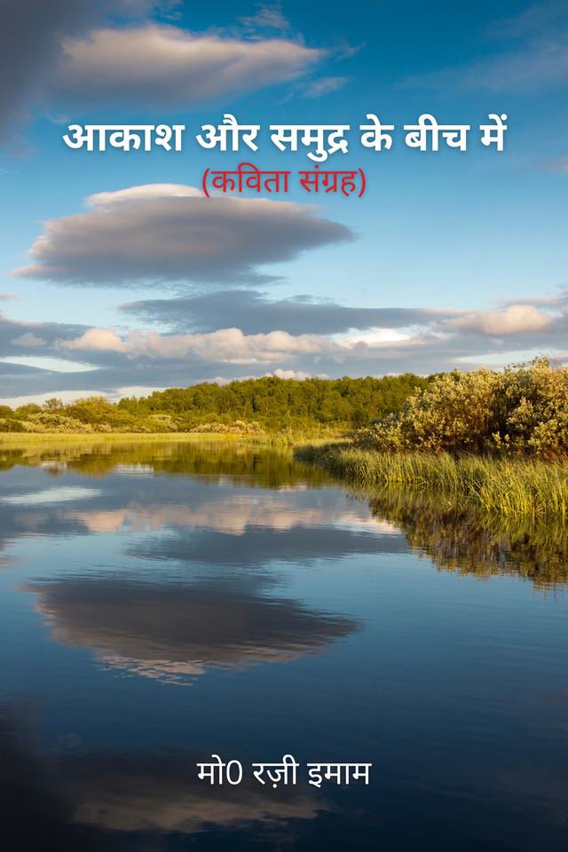 Aakash Aur Samudra Ke Bich Mai