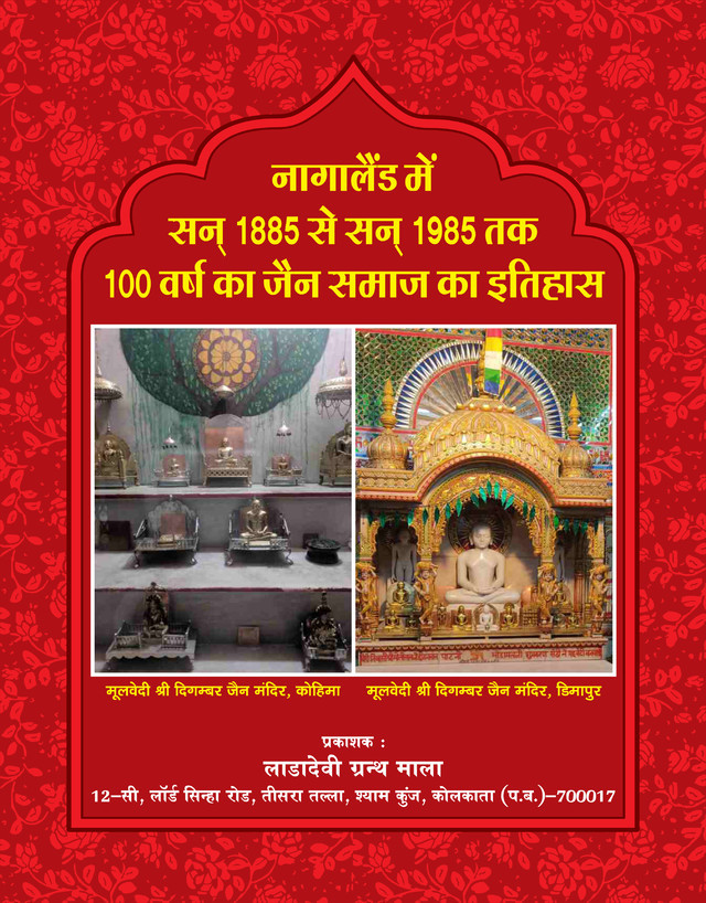 100 years of Jainism in Nagaland - (A journey from 1885 to 1985) - Front Cover