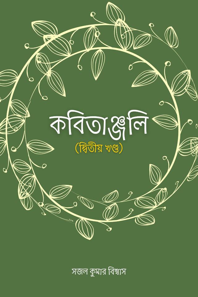 Kobitanjoli (Dwitio Khondo) - Front Cover