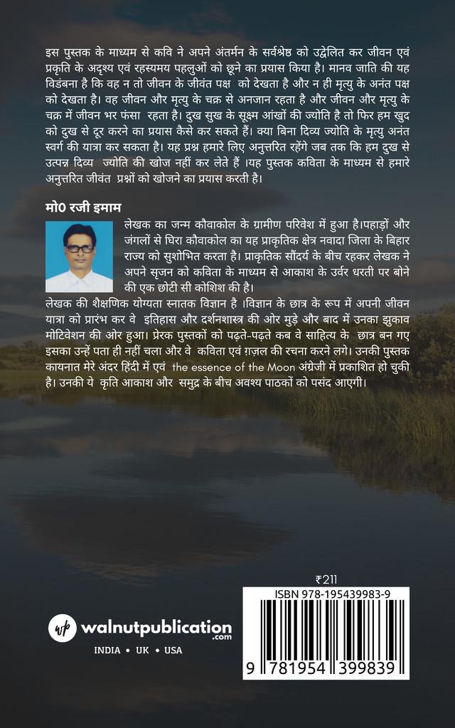 Aakash Aur Samudra Ke Bich Mai - Back Cover