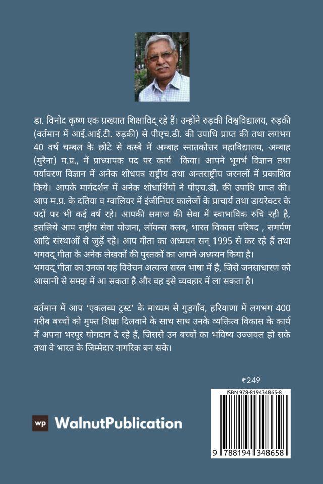 Gita ek Vivechan - Back Cover