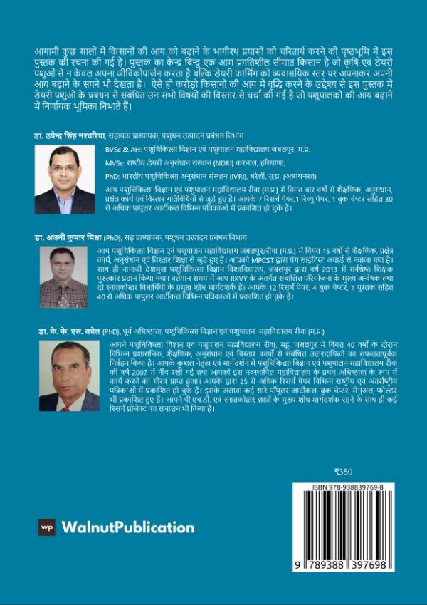 Unnat Dairy Vyavsay: Aay Badane Ka Aasan Tarika - Back Cover