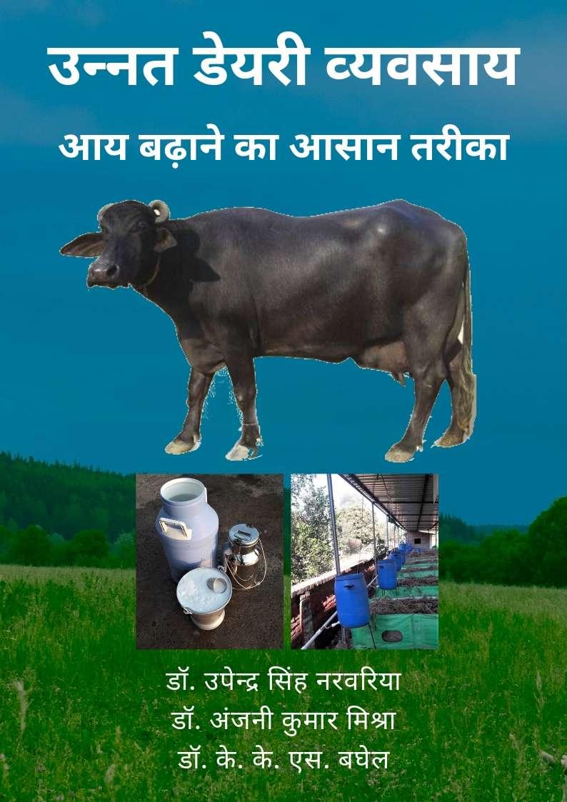Unnat Dairy Vyavsay: Aay Badane Ka Aasan Tarika - Front Cover