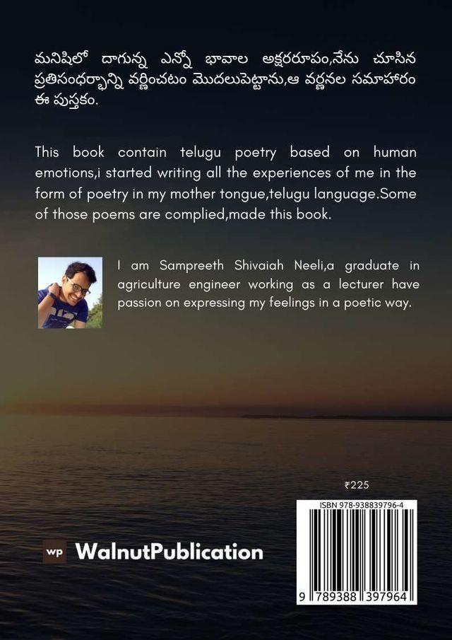 Samudram dachina keratalu - Back Cover