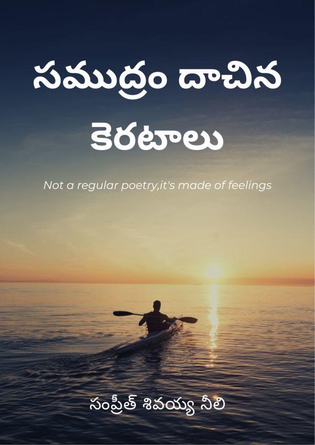 Samudram dachina keratalu - Front Cover