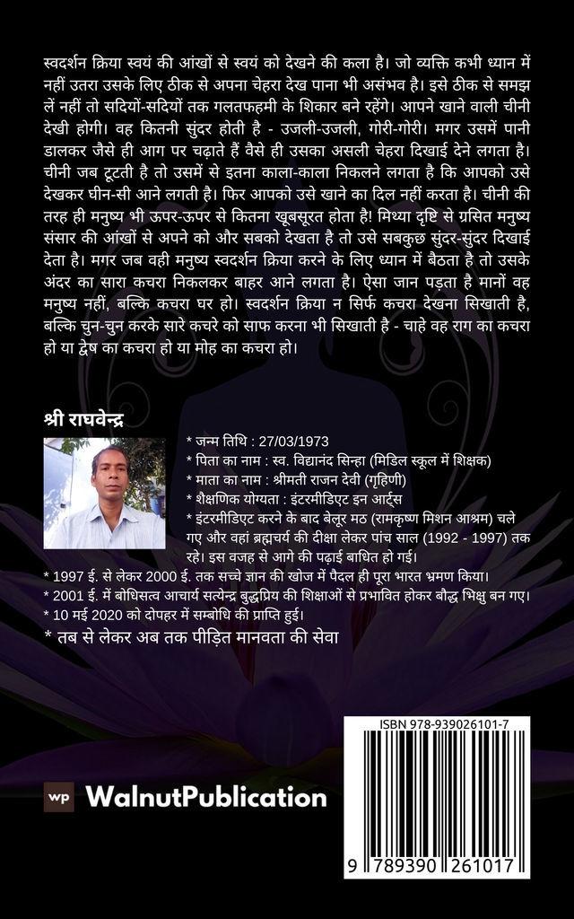 Swadarshan Kriya - Back Cover