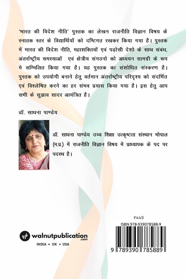 Indian Foreign Policy - Revised Edition - Back Cover