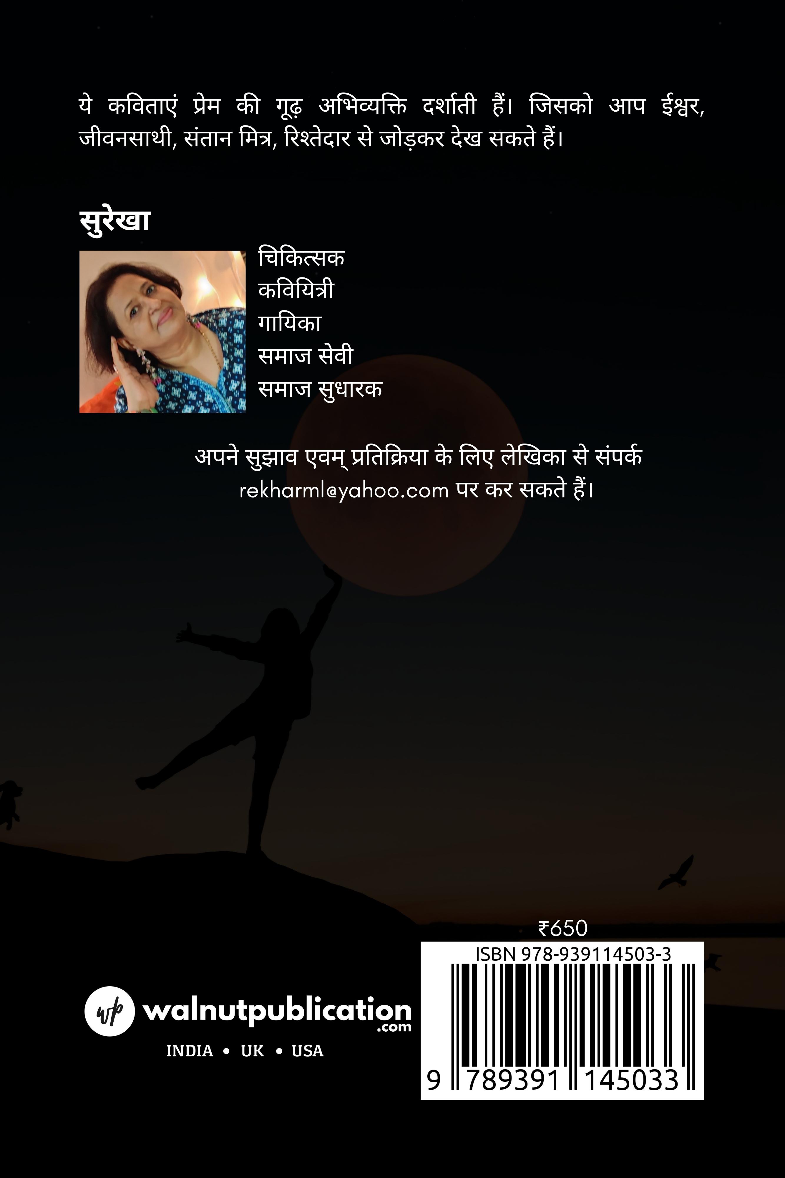 Chand Ke Paar - Back Cover