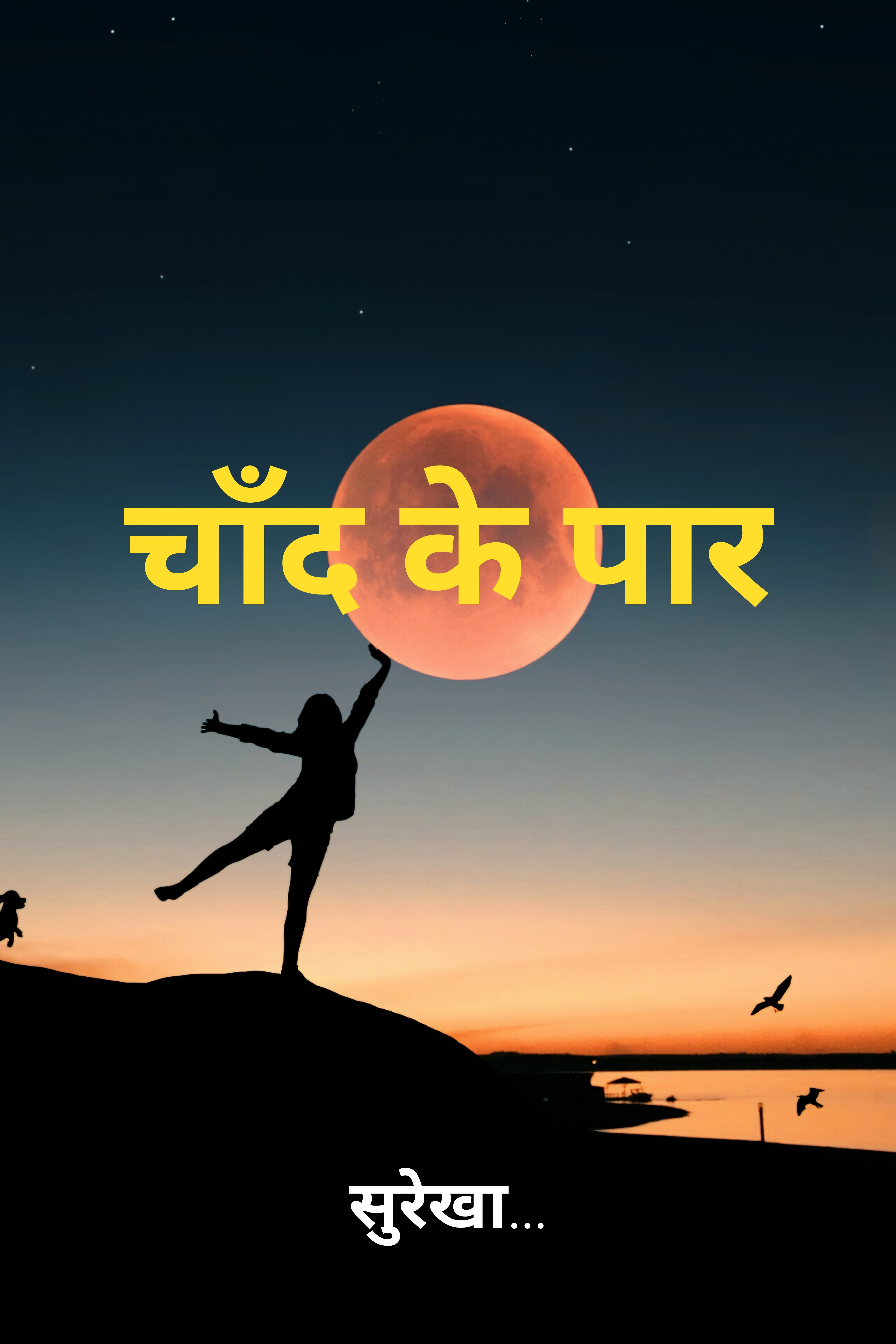 Chand Ke Paar - Front Cover