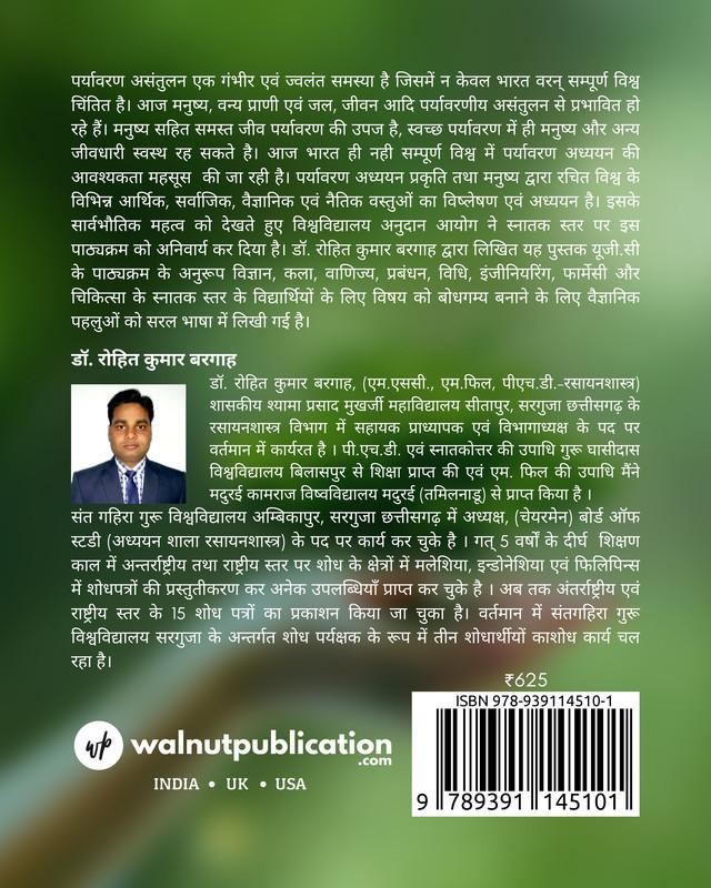 Environmental Studies - Back Cover