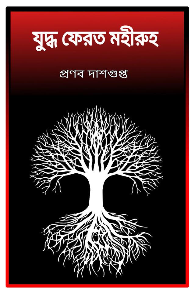 Yuddha Ferot Moheeruho - Front Cover